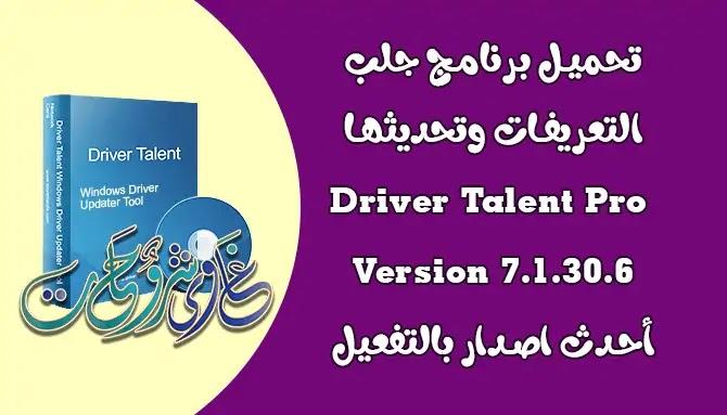 تحميل وتفعيل Driver Talent Pro 7.1.30.6 With serial برنامج جلب التعريفات من الانترنت.