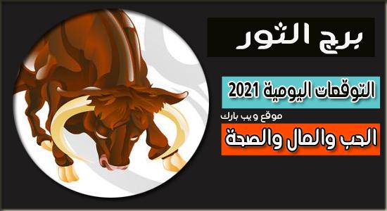 برج الثور اليوم الخميس 22/4/2021   الأبراج اليومية ماغى فرح 22 إبريل 2021