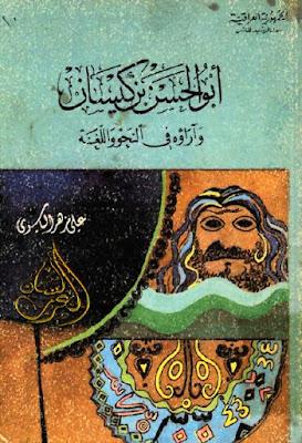 أبو الحسن بن كيسان, وآراؤه في النحو واللغة - علي مزهر الياسري , pdf