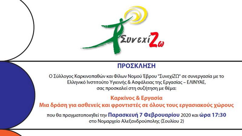 Αλεξανδρούπολη: Εκδήλωση - Συζήτηση με θέμα «Καρκίνος και Εργασία»