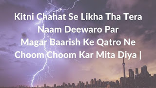 Romantic Barish Shayari for girlfriend in Hindi