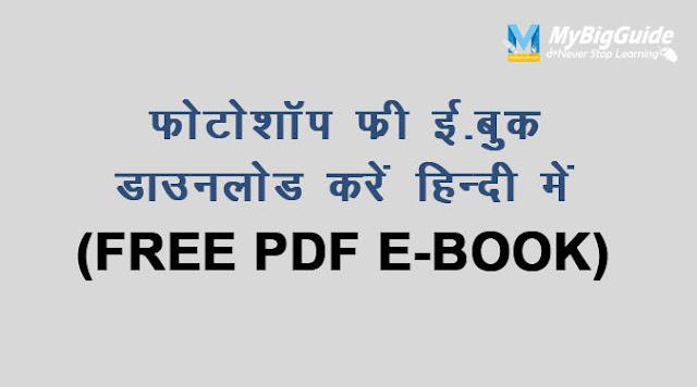 All Pdf Book In Hindi