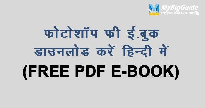 free photoshop ebook in hindi pdf rh mybigguide com Adobe Photoshop CS2 Adobe Photoshop CS6