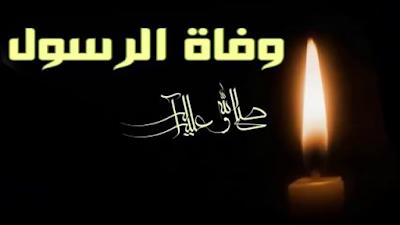ما هو آخر كلام قاله سيدنا محمد ﷺ قبل موته