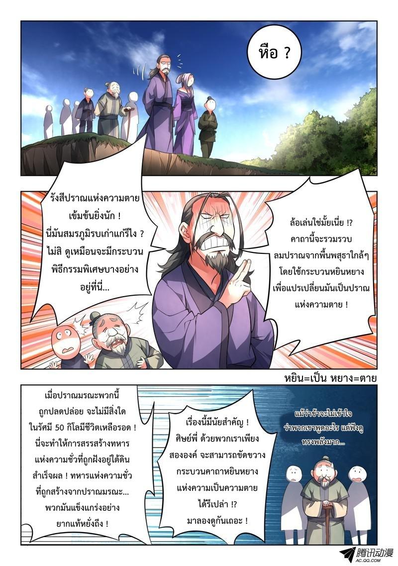 อ่านการ์ตูน Spirit Blade Mountain 101 ภาพที่ 7