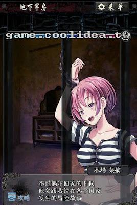 無限牢獄第5章圖文攻略2