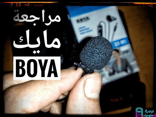 مراجعة ميكروفون BOYA BY-M1