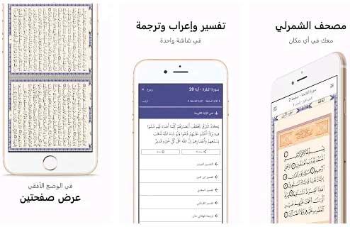 تطبيق مصحف الحرمين apk