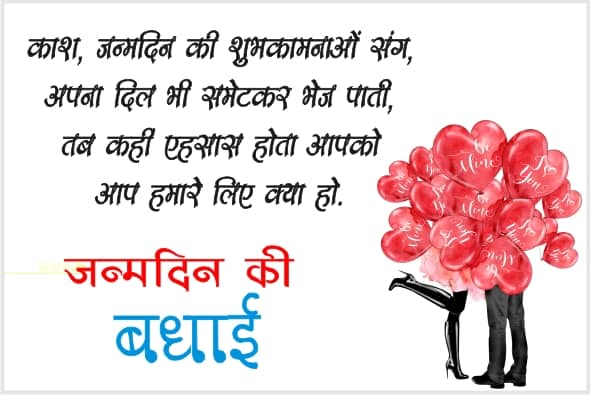 Romantic Birthday Wishes for BF  in Hindi Images