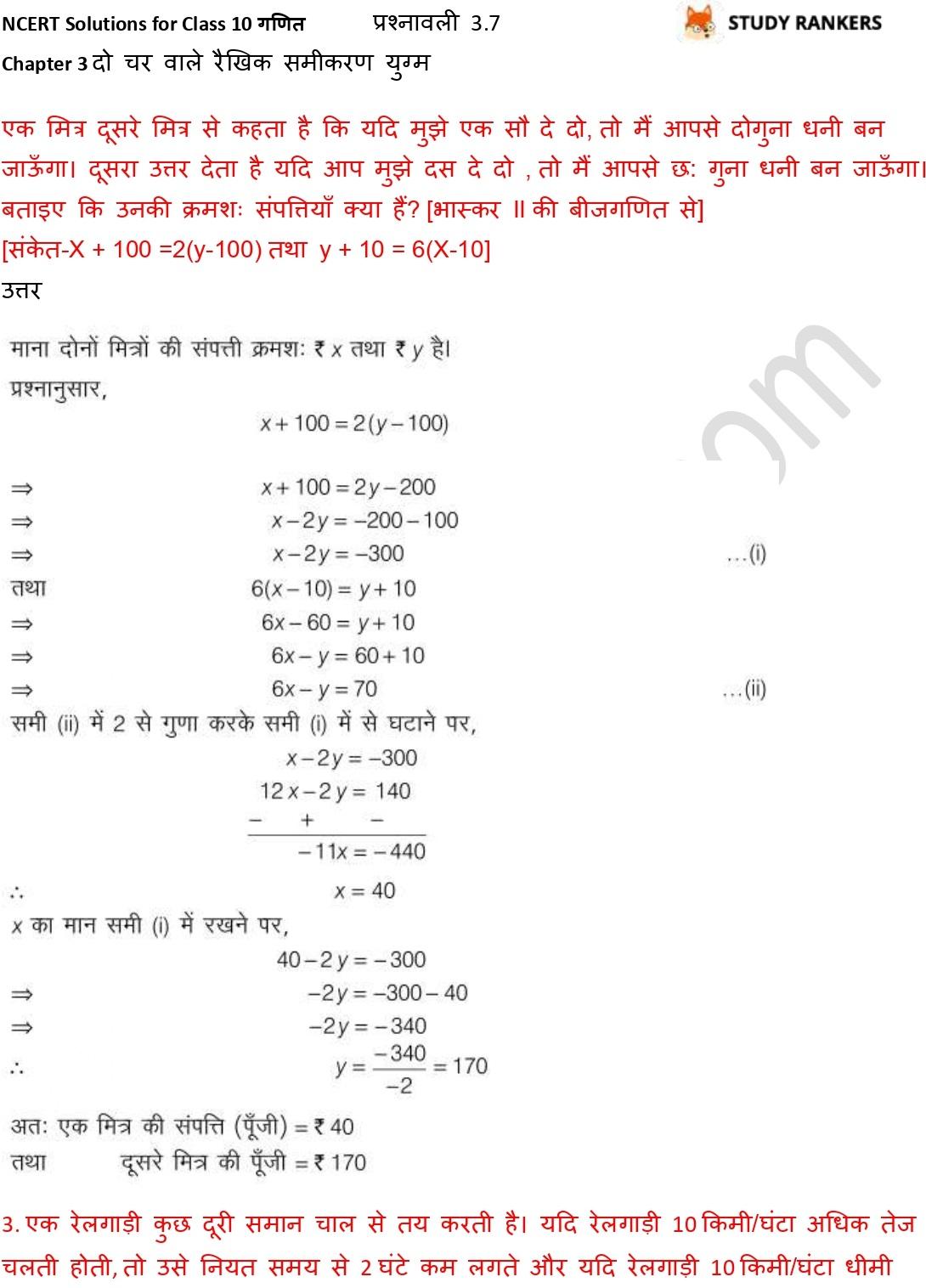NCERT Solutions for Class 10 Maths Chapter 3 दो चर वाले रैखिक समीकरण युग्म प्रश्नावली 3.7 Part 2