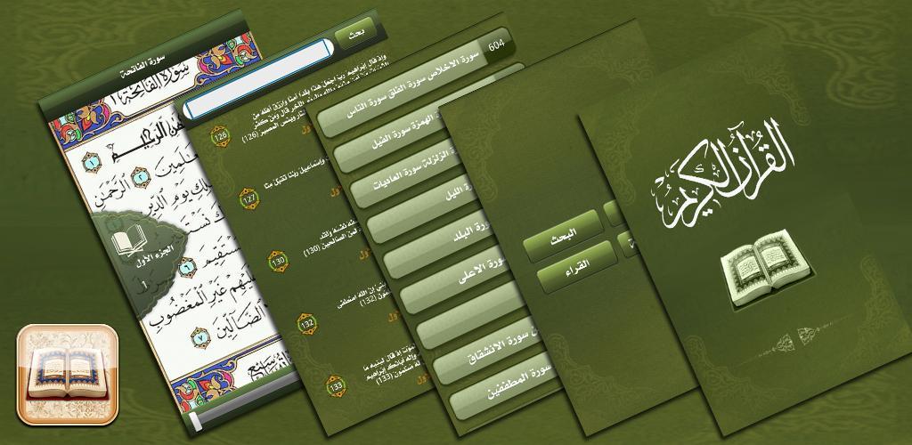 القران الكريم صوت وصورة للكمبيوتر مجانا بدون انترنت