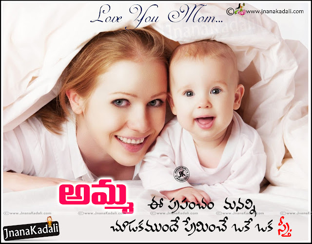 Best Telugu Language Amma Quotations and Images with Nice images, Mother Love Quotes pics in Telugu, Amma Messages in Telugu Language, Most Popular Telugu Mother Quotes and Sayings, Inspirational Telugu Mother Love Images Quotes, Top Mother Messages and Images.