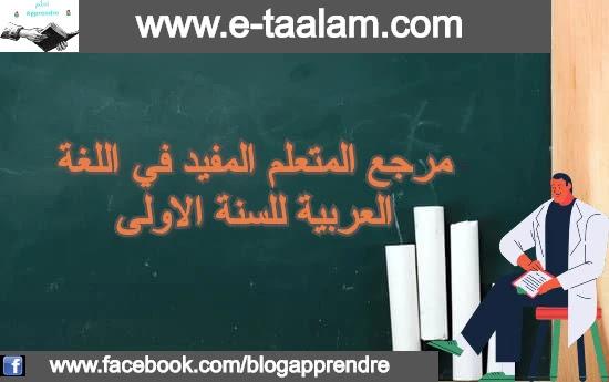 مرجع المتعلم المفيد في اللغة العربية للسنة الاولى