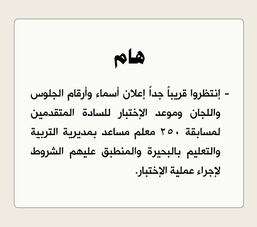 مواعيد اختبارات مسابقة 250 معلم مساعد بالتربية والتعليم 21 / 1 / 2018