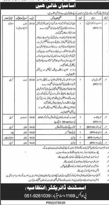 """Surveying the job advertisement of """"P.O Box No. 1169 Islamabad Jobs 2021, Public Sector Organization"""". Public Sector Organization welcomes applications for the posts of (Assistant Director, Book Binder, Chowkidar, Driver, Manager, Naib Qasid, Stenotypist) for making enrollment in Islamabad. The candidates should have Primary/Matric/Intermediate/BS/Master or equal degrees alongside applicable experience. The application/CV alongside all reports should reach """"P.O Box 1169, Islamabad"""" by the end date, i.e, January 30, 2021. Public Sector Organization is an equivalent chance boss. These most recent positions in Islamabad are authoritatively based."""