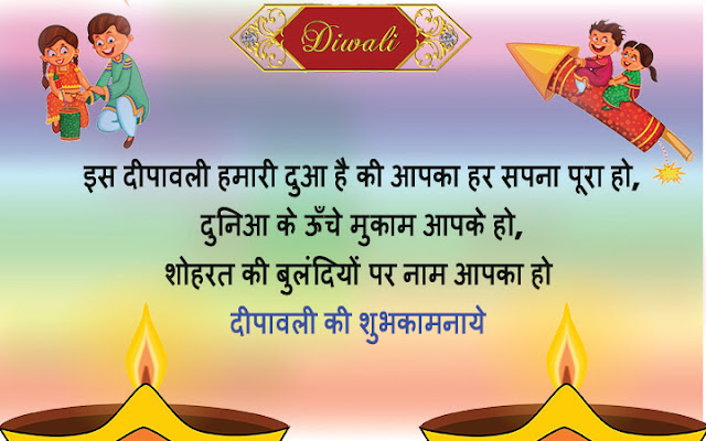 Happy Diwali 2019 SMS in Hindi,happy diwali, happy diwali images, images for happy diwali, happy diwali 2018, happy diwali wishes, wishes for happy diwali, happy diwali photo, happy diwali gif, happy diwali wishes images, images for happy diwali wishing, happy diwali message, message for happy diwali, happy diwali video, happy diwali hd images 2018, happy diwali wallpaper, happy diwali hd images, happy diwali images hd, happy diwali pic, happy diwali quotes, happy diwali quotes 2018, happy diwali song, happy diwali status, quotes for happy diwali, status for happy diwali, happy diwali stickers, Osm new pic, happy diwali advance, happy diwali in advance, happy diwali images download, happy diwali card, happy diwali greetings, happy diwali shayari, happy diwali picture, happy diwali drawing, happy diwali rangoli, happy diwali wishes in hindi, happy diwali greeting card, happy diwali sms, happy diwali game, happy diwali png, happy diwali hd wallpaper, happy diwali hindi, happy diwali in hindi, happy diwali song download, happy diwali video download, happy diwali poster, happy diwali wishes in english, happy diwali gift, happy diwali hd, happy diwali whatsapp, happy diwali whatsapp status