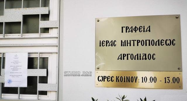 Ιερά Μητρόπολη Αργολίδας: Νέο ωράριο λειτουργίας και με τηλεφωνικό ραντεβού η λειτουργία των γραφείων