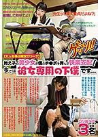 GETS-091 【大人を弄ぶ痴女ロ●ータ