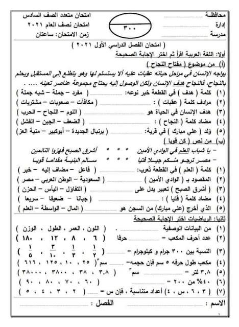 نموذج استرشادي للصف السادس الابتدائي