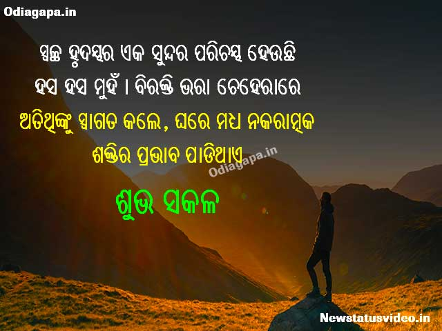 good morning sms in odia language