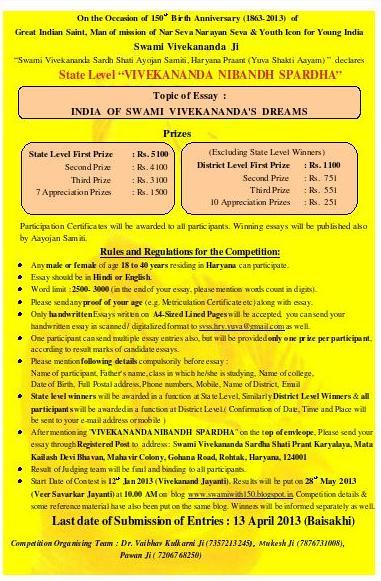swami vivekananda youth of essay writing competition essay writing competition write for swami vivekananda