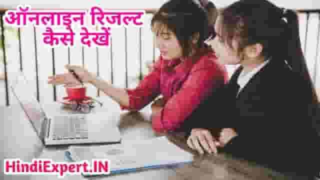 Online Bihar Board Result kaise Dekhe