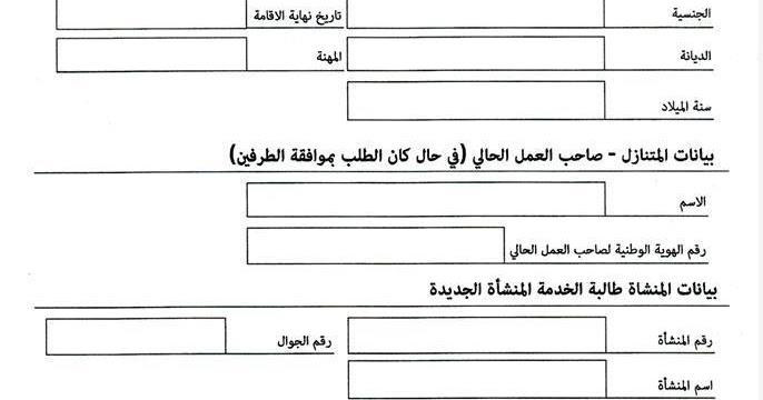 ساطع عشيرة قبيلة التجديد وزارة الداخلية القطرية الجوازات نقل الكفالة Comertinsaat Com