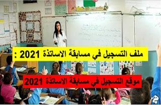 ملف التسجيل في مسابقة الاساتذة 2021