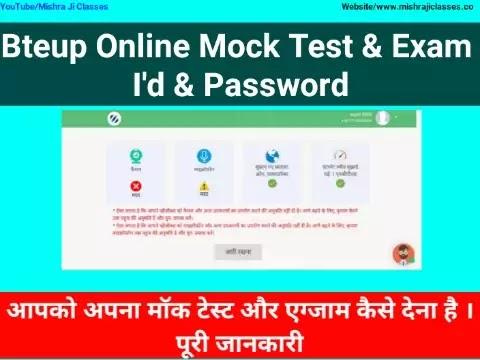 Bteup Online Mock Test I'd Password