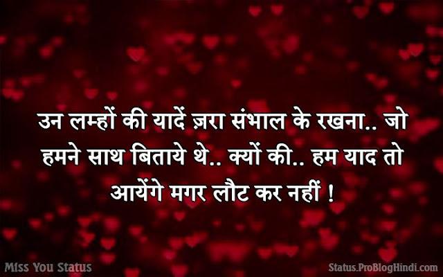 miss you status hindi