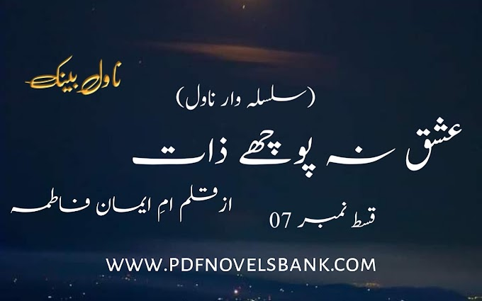 Ishq Na Pochy Zaat by Umme Emaan Fatima Novel Episode 07