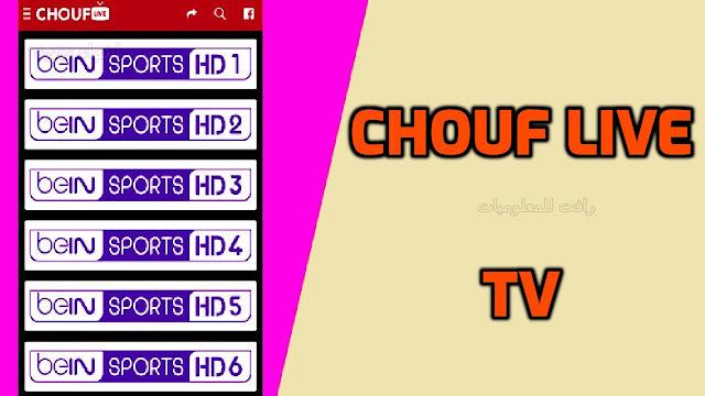 تنزيل تطبيق 2021 chouf live tv شوف لايف - لمشاهدة القنوات المشفرة مجانا