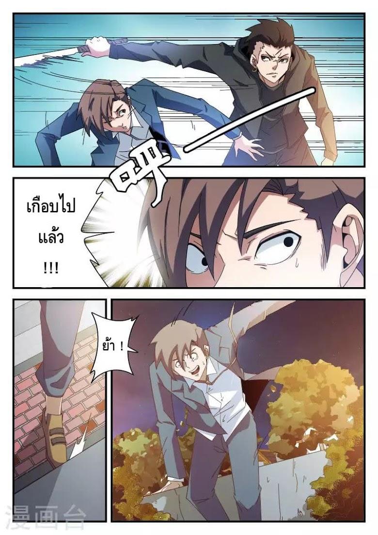 Xie Wen Dong - หน้า 4