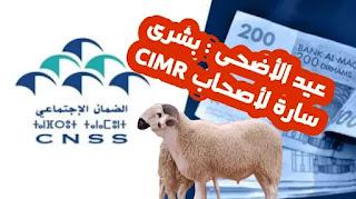 عيد الاضحى بشرى سارة لأصحاب CIMR