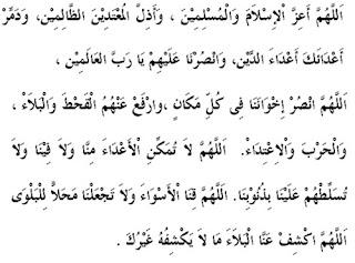Doa Qunut Nazilah Lengkap Jawi & RUmi Serta Terjemahaannya