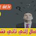 قائمة الأفعال التي تأتي فقط داتيف verben mit dativ مترجم الى العربية