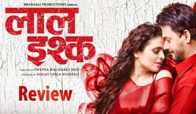 Laal Ishq 2016 Full Marathi Movie Download 480p