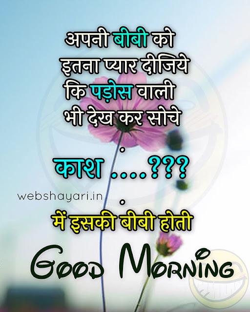miya biwi joke hindi photo downloafd