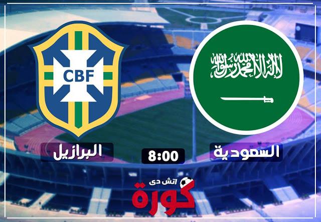مشاهدة مباراة السعودية والبرازيل بث مباشر 12-10-2018 البطولة الرباعية