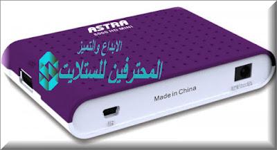 احدث ملف قنوات ASTAR 8000 HD MINI