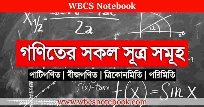 গণিতের সকল সূত্র সমূহ  - All Math Formula in Bengali - পাটিগণিত   বীজগণিত   ত্রিকোনমিতি   পরিমিতি