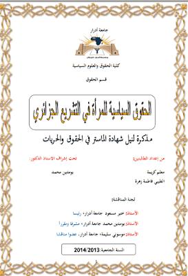 مذكرة ماجستير: الحقوق السياسية للمرأة في التشريع الجزائري PDF