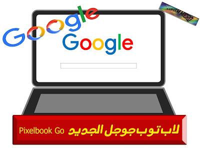 جوجل pixelbook go,مواصفات لاب توب pixelbook go,العاب لاب توب pixelbook go