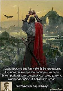 Μαρμαρωμένε Βασιλιά - Κώστας Καρυωτάκης