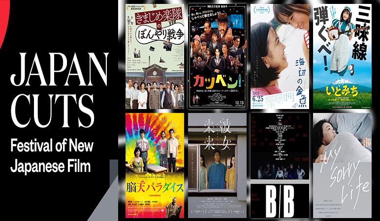 Programación japonesa 15 Japan Cuts Festival