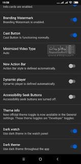 تمكين الوضع الليلي في تطبيق يوتيوب فانسيد