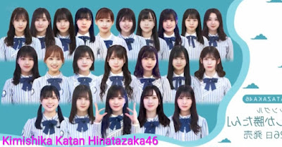 kimi shika katan hinatazaka46