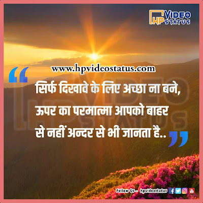 Find Hear Best Life Motivation Quotes With Images For Status. Hp Video Status Provide You More Motivation Status For Visit Website.
