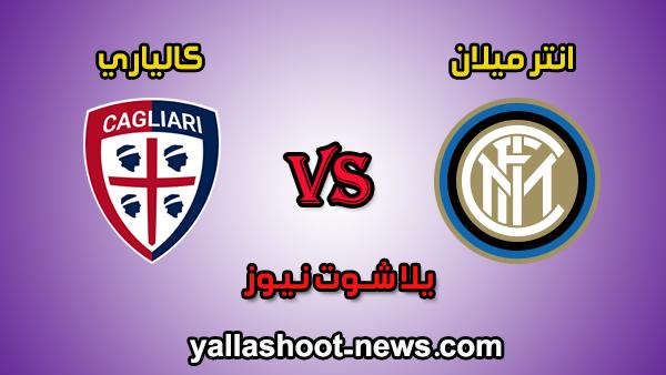 مشاهدة مباراة انتر ميلان وكالياري بث مباشر اليوم 26-1-2020 في الدوري الايطالي