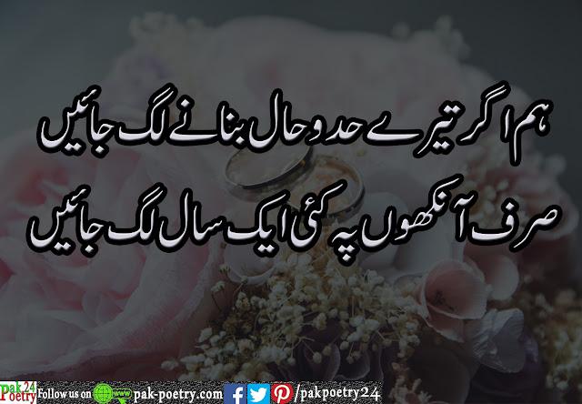Love Poetry In Urdu, Poetry In Urdu